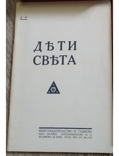 Дети Света (1999)