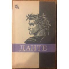 Данте (1990)