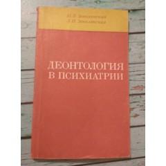 Деонтология в психиатрии (1979)