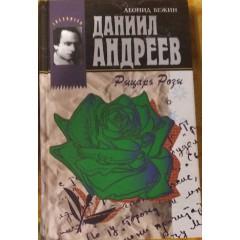 Даниил Андреев - Рыцарь Розы (2006)