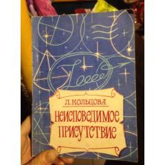 Неисповедимое присутствие (Космические знаки добра). Мистические знания для всех (1993)