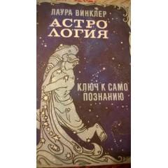 Астрология. Ключ к самопознанию (1992)