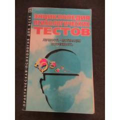 Энциклопедия психологических тестов: Личность, мотивация, потребность (1997)