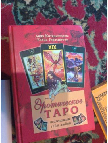Эротическое Таро: Исследование тайн любви (2005)