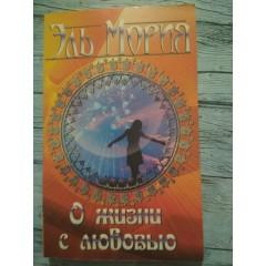 Эль Мория: О жизни с любовью (2010)