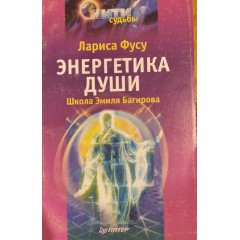 Энергетика души: Школа Эмиля Багирова (2002)