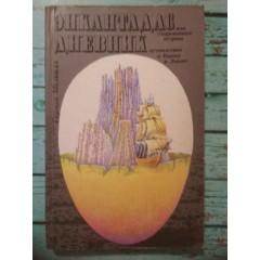 Энкантадас, или Очарованные острова. Дневник путешествия в Европу и Левант (1979)