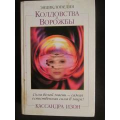 Энциклопедия колдовства и ворожбы (2005)