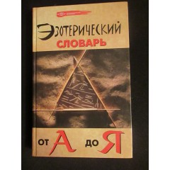 Эзотерический словарь от А до Я (2010)