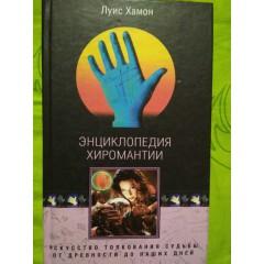 Энциклопедия хиромантии (2005)