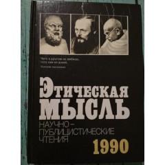 Этическая мысль: Научно-публицистические чтения (1990)