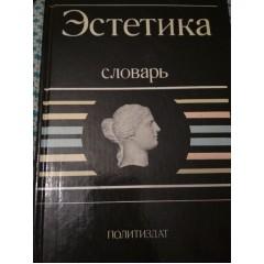 Эстетика: Словарь (1989)