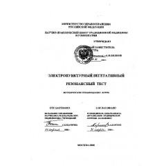 Электропунктурный вегетативный резонансный тест (Методические рекомендации) (2000)
