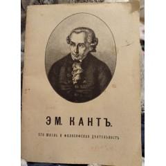 Эм. Кантъ, его жизнь и философская дѣятельность (1991)