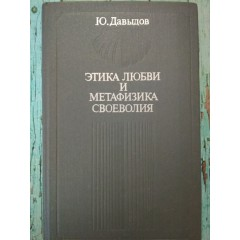 Этика любви и метафизика своеволия (1982)