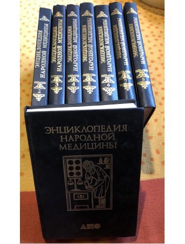 Энциклопедия народной медицины (в 8 томах) (1993-2002)