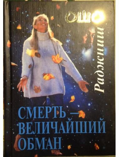 Смерть - величайший обман (2002)