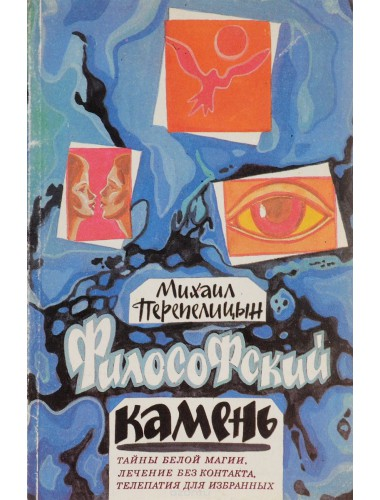 Философский камень (1992)