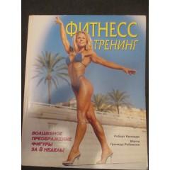 Фитнесс-тренинг: Волшебное преображение фигуры за 8 недель (2000)
