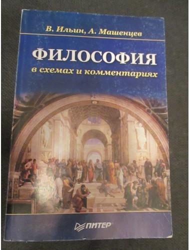 Философия в схемах и комментариях (2006)