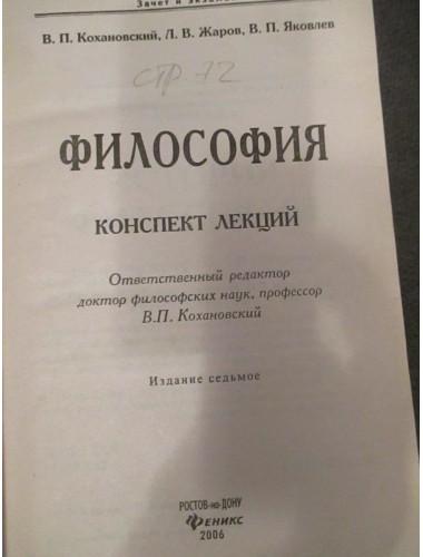 Философия: Конспект лекций (2006)