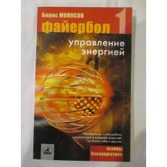 Файербол-1: Управление энергией (2003)