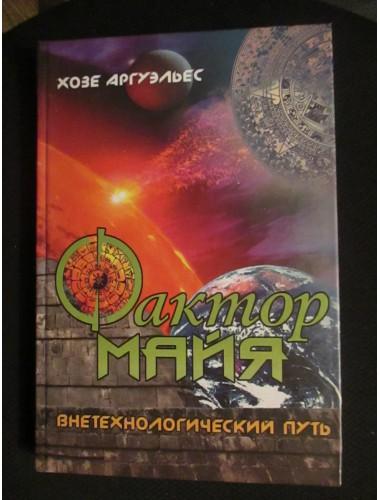 Фактор Майя: Внетехнологический путь (2002)