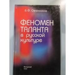 Феномен таланта в русской культуре (2001)