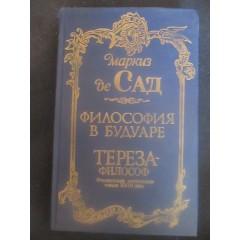 Философия в будуаре / Тереза-философ (1991)