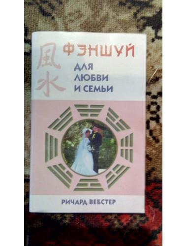 Фэншуй для любви и семьи (1999)
