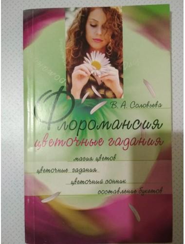 Флоромансия (Цветочные гадания) (2003)