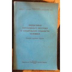 Философия зарубежного Востока о социальной сущности человека (1986)