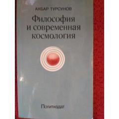 Философия и современная космология (1977)