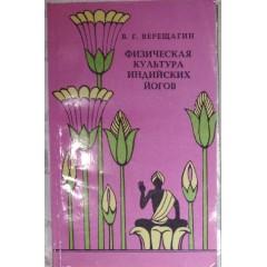 Физическая культура индийских йогов (1982)