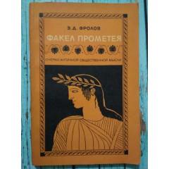Факел Прометея: Очерки античной общественной мысли (1981)