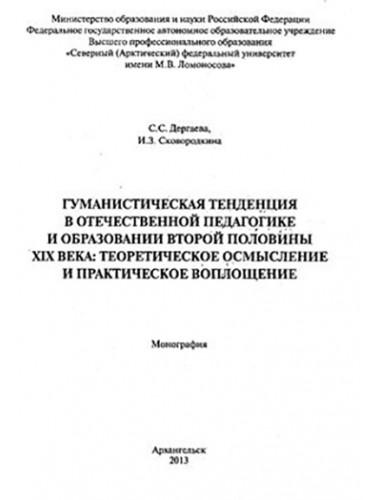 Гуманистическая тенденция в отечественной педагогике и образовании второй половины XIX века: теоретическое осмысление и практическое воплощение (2013)