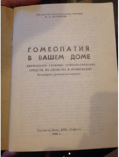 Гомеопатия в вашем доме (1990)