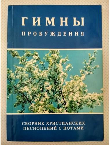 Гимны пробуждения (сборник христианских песнопений с нотами) (2001)