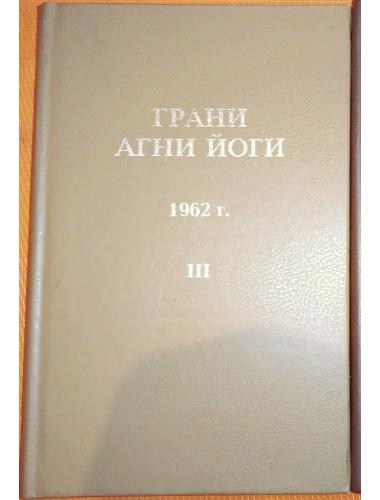 Грани Агни Йоги: Том III, 1962 г. (1994)