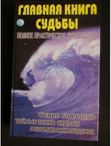 Главная книга судьбы: Полное практическое руководство (2005)
