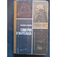 Геометрия и Марсельеза (1979)