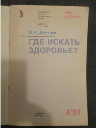 Где искать здоровье? (1991)