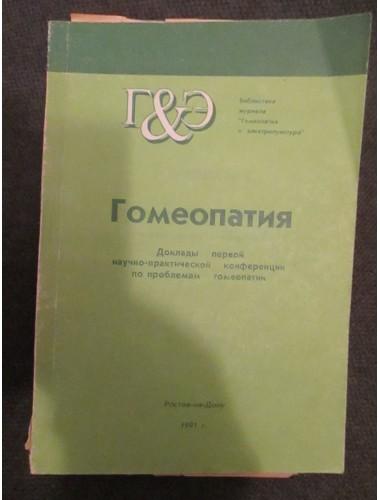 Гомеопатия (Доклады первой научно-практической конференции) (1991)