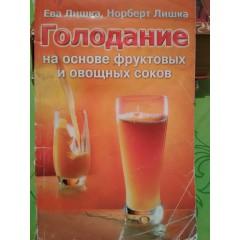 Голодание на основе фруктовых и овощных соков (2001)