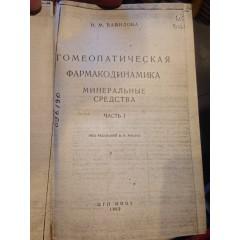 Гомеопатическая фармакодинамика: Ч. 1. Минеральные средства (1962)