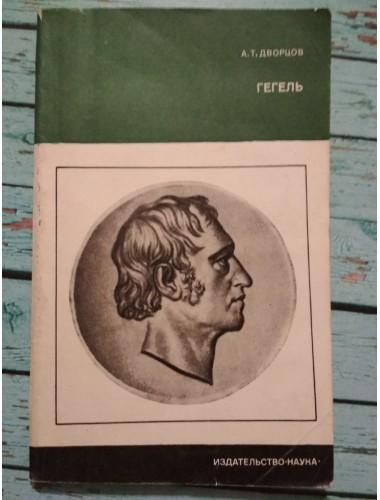 Гегель (1972)