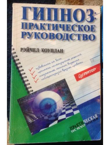 Гипноз: практическое руководство (1998)
