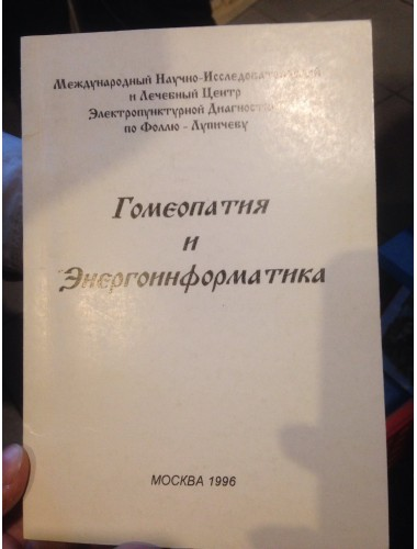 Гомеопатия и энергоинформатика (1996)