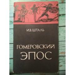 Гомеровский эпос: Опыт текстологического анализа Илиады (1975)