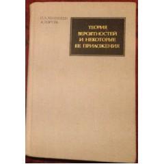 Теория вероятностей и некоторые ее приложения (1974)